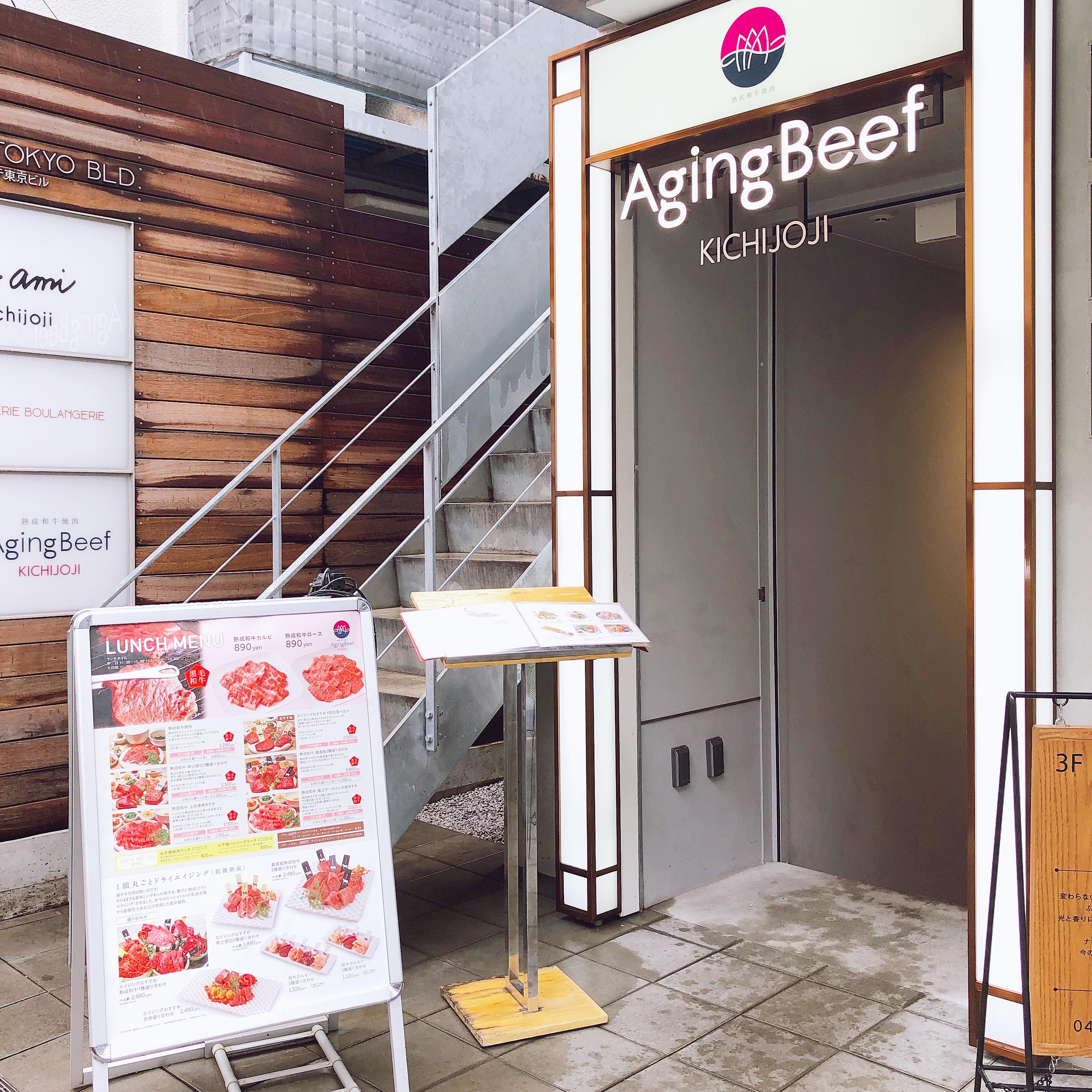エイジング・ビーフ吉祥寺で「贅沢な熟成肉を食べ比べ」ランチ