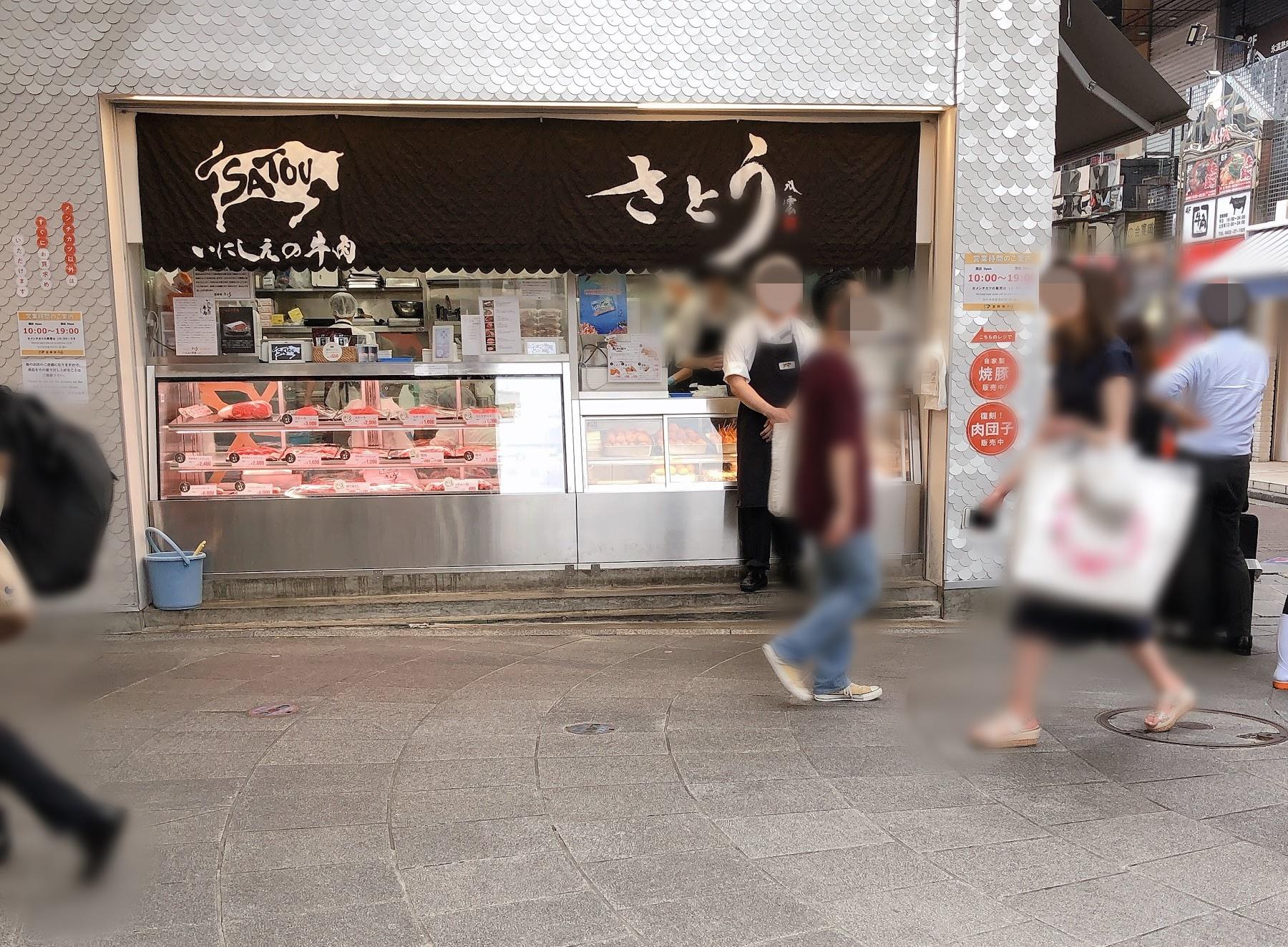 メンチカツで行列の吉祥寺さとうでコロッケとチャーシューを買ってみた。