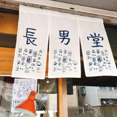 ほっこりな張り紙が話題に!吉祥寺「長男堂」さんでテイクアウトの日替わり弁当。