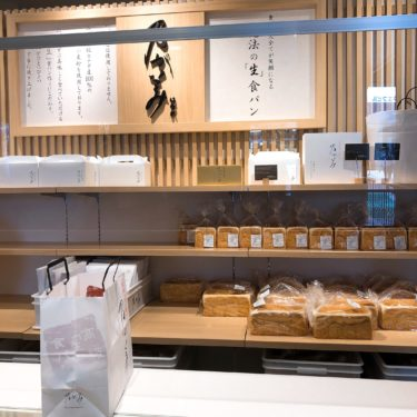 乃が美(のがみ)吉祥寺店がレンガ館モール1Fにオープン!高級生食パンのお味を口コミ