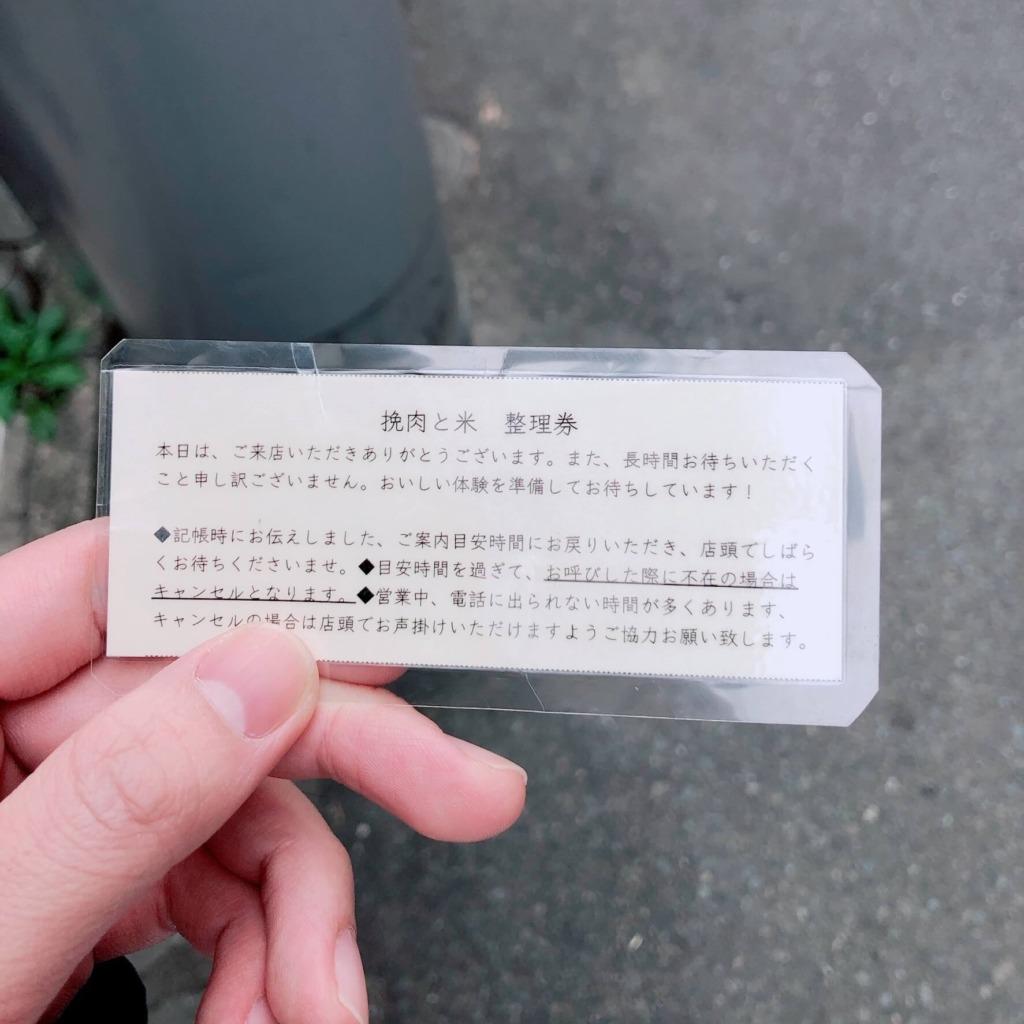 ひき肉と米吉祥寺 整理券