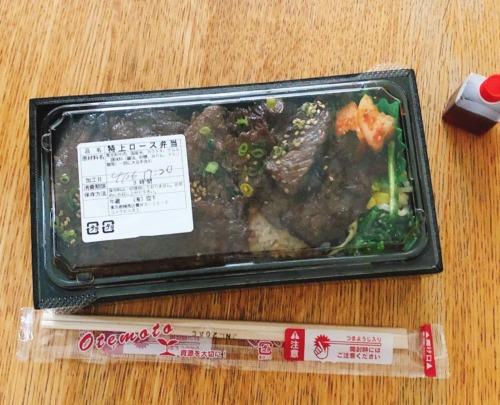 牛蔵国産黒毛和牛・特上ロース焼肉弁当
